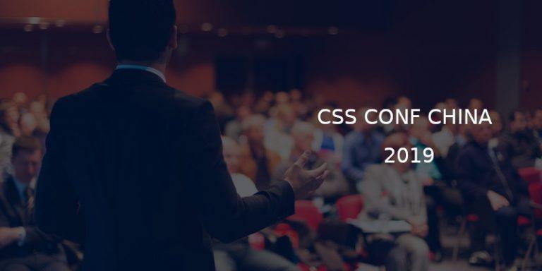 css-conf-china-2019-